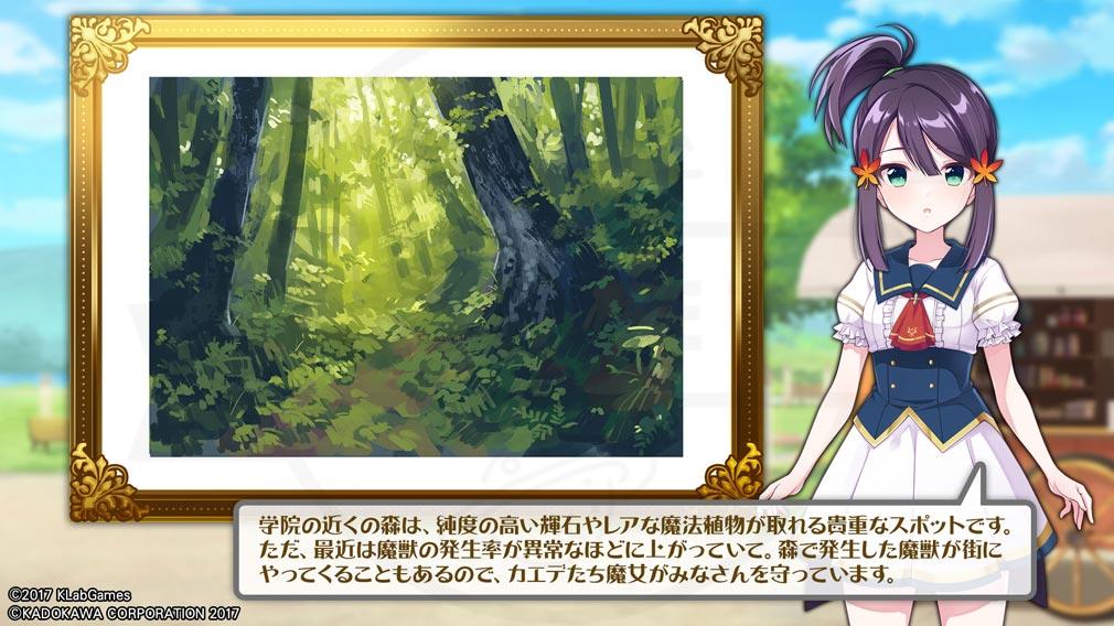 ラピスリライツ この世界のアイドルは魔法が使える(ラピライ) 『森』紹介イメージ