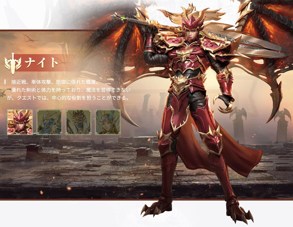 MUアークエンジェル(MU Archangel) クラスキャラクター『ナイト(男)』紹介イメージ