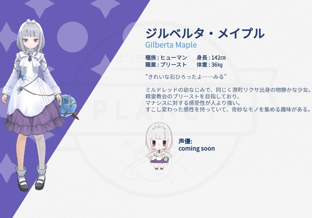 マナシスリフレイン 箱庭島少女 (マナリフ) キャラクター『ジルベルタ・メイプル』紹介イメージ