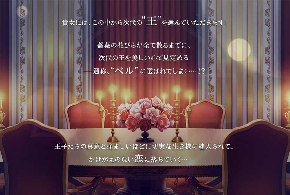 イケメン王子 美女と野獣の最後の恋 物語紹介イメージ
