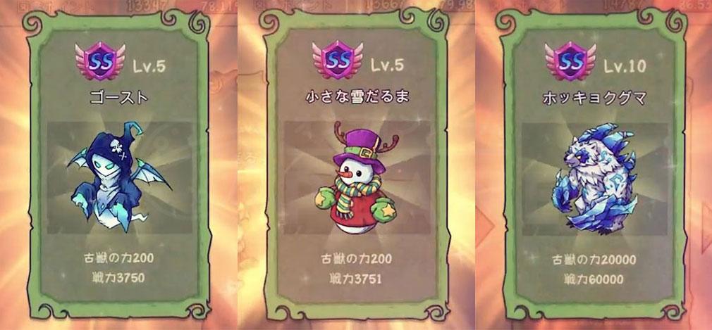 モンスターフィールド(モンスフィ) 様々なモンスター獲得スクリーンショット