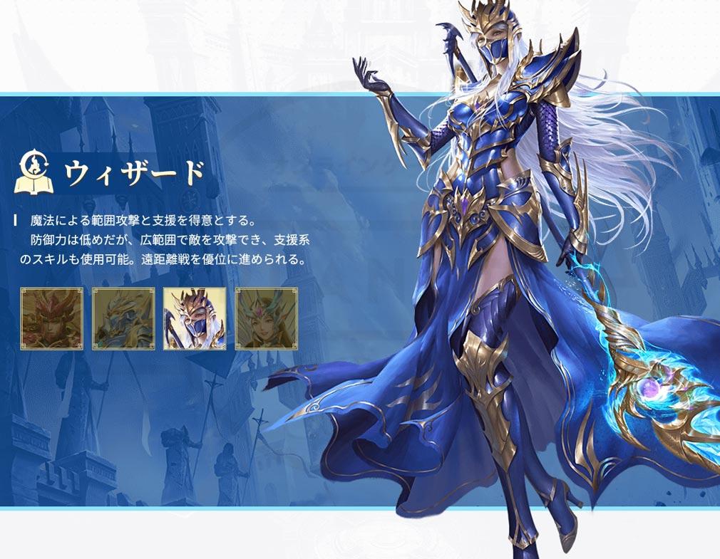 MUアークエンジェル(MU Archangel) クラスキャラクター『ウィザード(女)』紹介イメージ