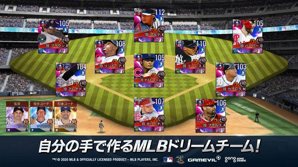 MLBパーフェクトイニング2020 ドリームチーム紹介イメージ