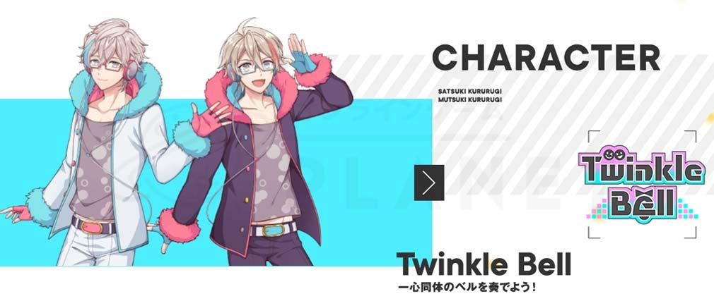 アイチュウ Étoile Stage(エトステ) アイドルユニット『Twinkle Bell(トゥインクルベル)』紹介イメージ