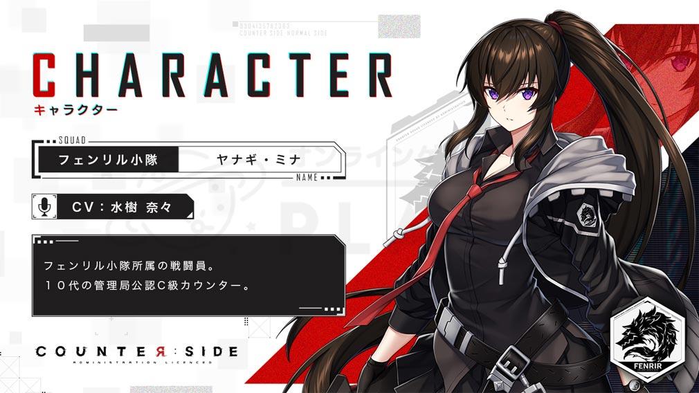 COUNTER SIDE(カウンターサイド) キャラクター『ヤナギ・ミナ』紹介イメージ