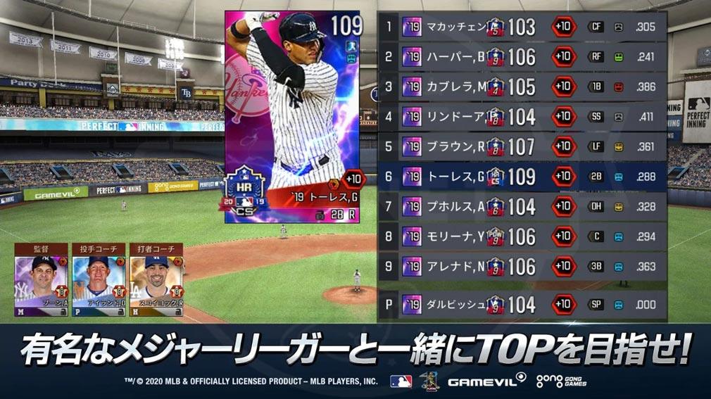 MLBパーフェクトイニング2020 TOPを目指す紹介イメージ