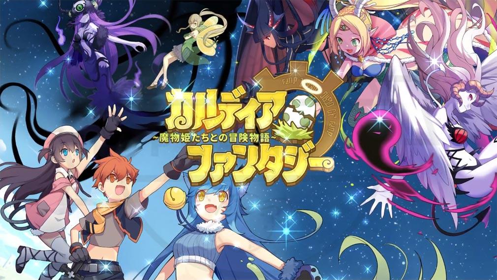 カルディア・ファンタジー 魔物姫たちとの冒険物語(カルファン) キービジュアル