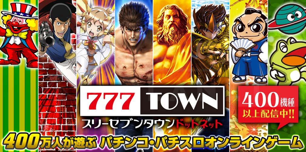 777タウン.net メインイメージ
