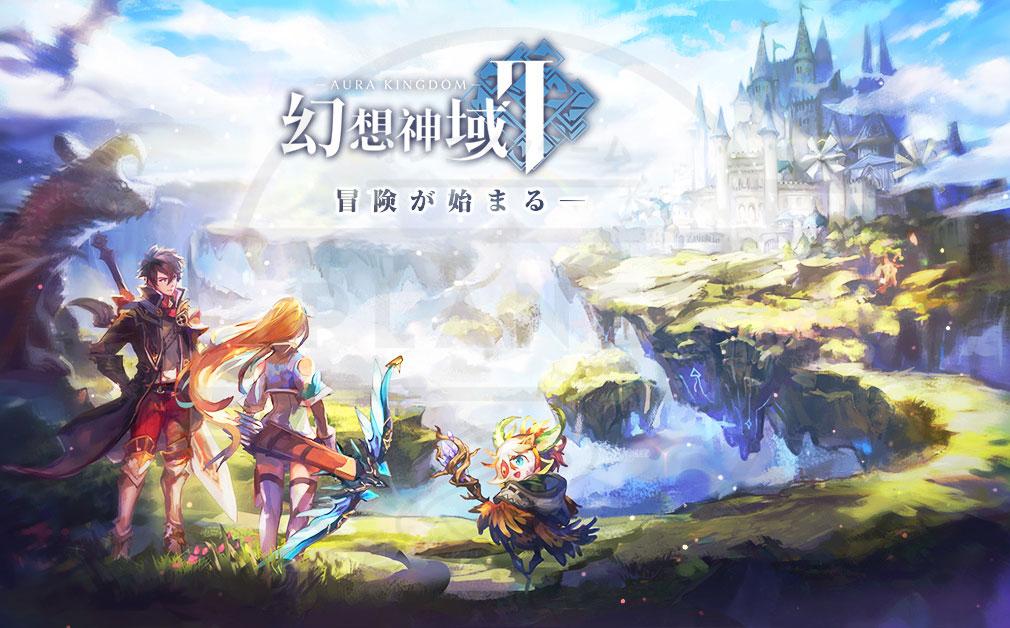 幻想神域2 -AURA KINGDOM- (幻神2) キービジュアル