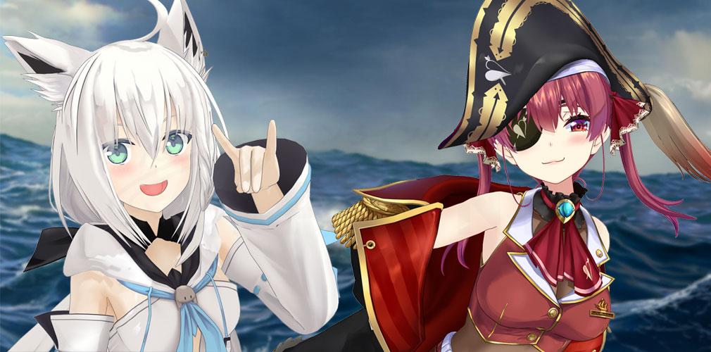 ワールドオブウォーシップ(World of Warships)WoWs コラボ艦長『白上フブキ』、『宝鐘マリン』紹介イメージ