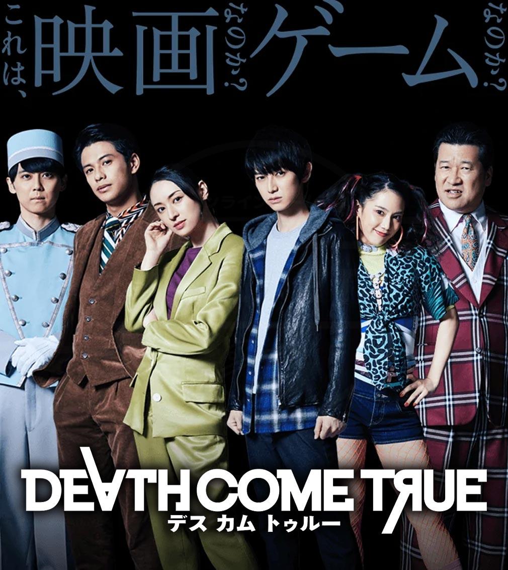 Death Come True(デスカムトゥルー) キービジュアル