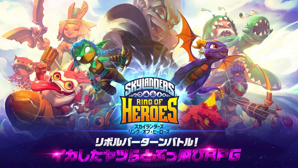 スカイランダーズ リング・オブ・ヒーロー(Skylanders Ring of Heroes) キービジュアル