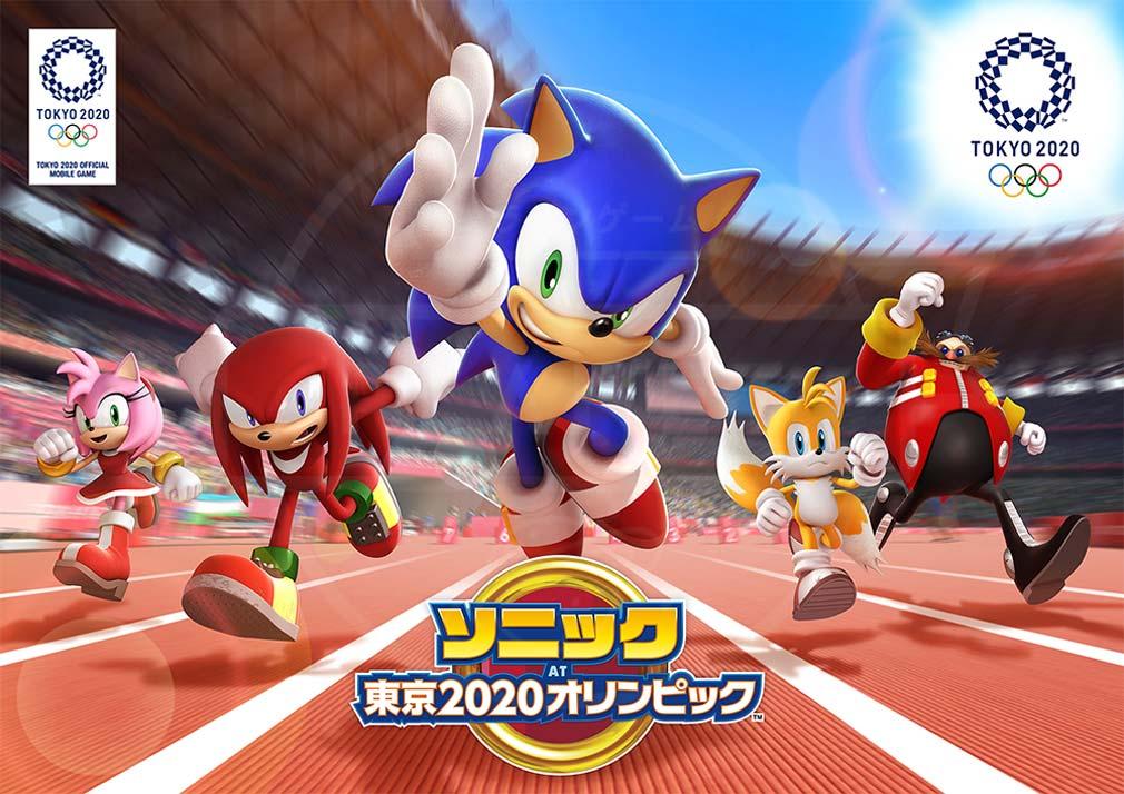 ソニック AT 東京2020オリンピック キービジュアル