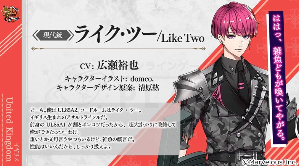 千銃士ロードナイト(千銃士R) キャラクター『ライク・ツー/Like Two』紹介イメージ