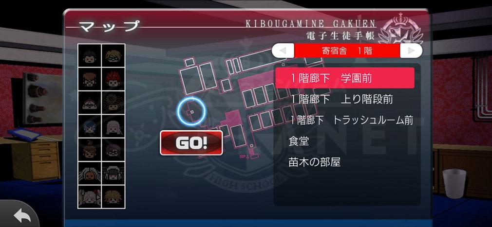 ダンガンロンパ 希望の学園と絶望の高校生 Anniversary Edition マップスクリーンショット