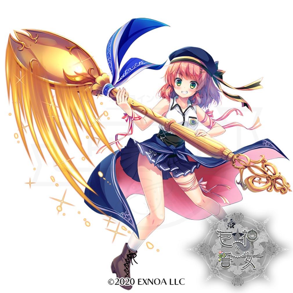 巨神と誓女 キャラクター『ソフィ』紹介イメージ