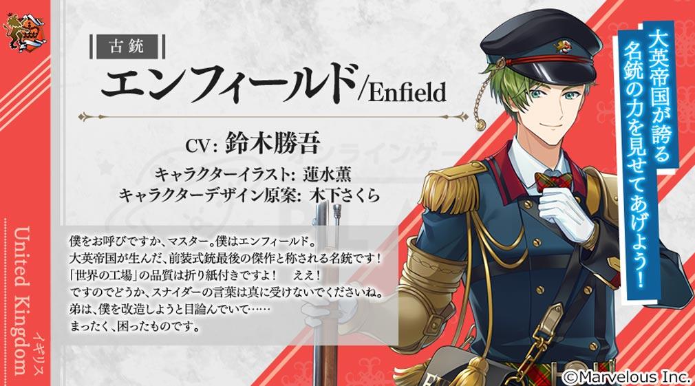 千銃士ロードナイト(千銃士R) キャラクター『エンフィールド/Enfield』紹介イメージ