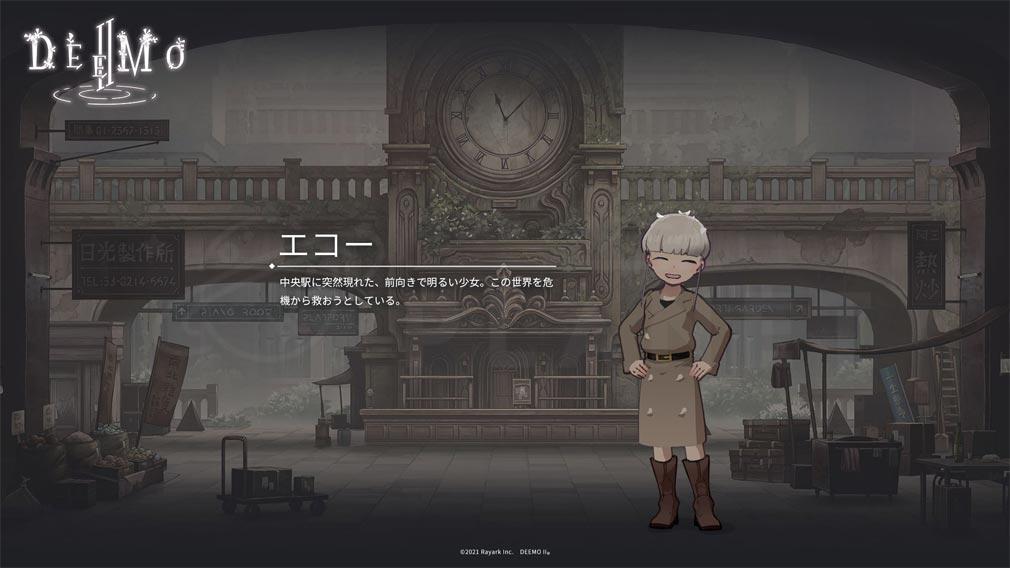 DEEMO 2 (ディーモ2) キャラクター『エコー』紹介イメージ