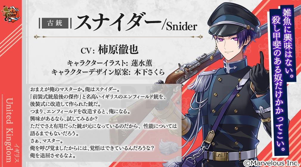 千銃士ロードナイト(千銃士R) キャラクター『スナイダー』紹介イメージ