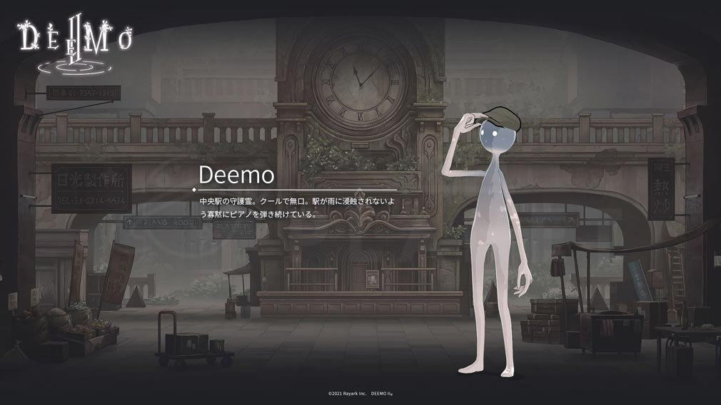 DEEMO 2 (ディーモ2) キャラクター『Deemo』紹介イメージ