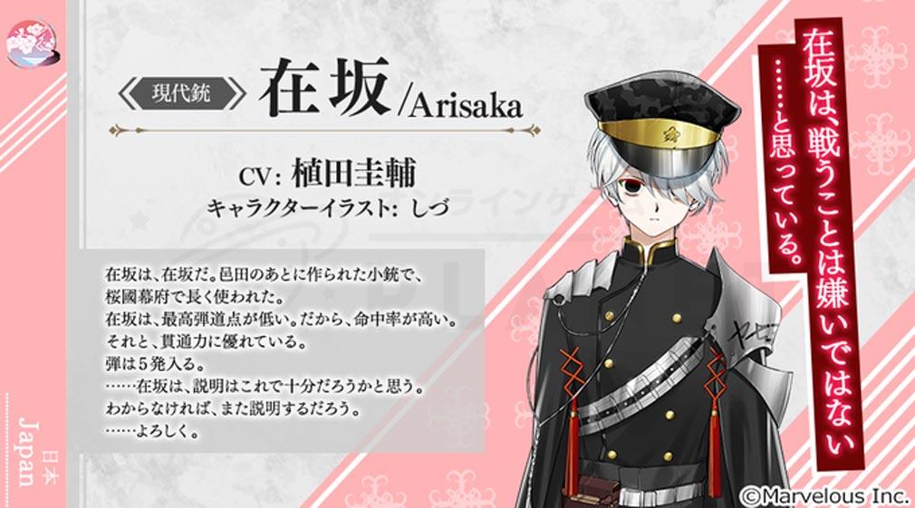 千銃士ロードナイト(千銃士R) キャラクター『在坂』紹介イメージ
