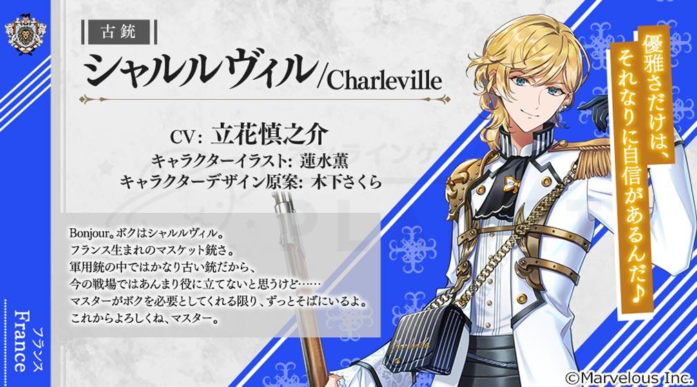 千銃士ロードナイト(千銃士R) キャラクター『シャルルヴィル』紹介イメージ