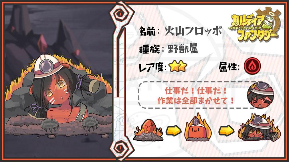 カルディア・ファンタジー 魔物姫たちとの冒険物語(カルファン) 魔物娘キャラクター『火山フロッポ』紹介イメージ