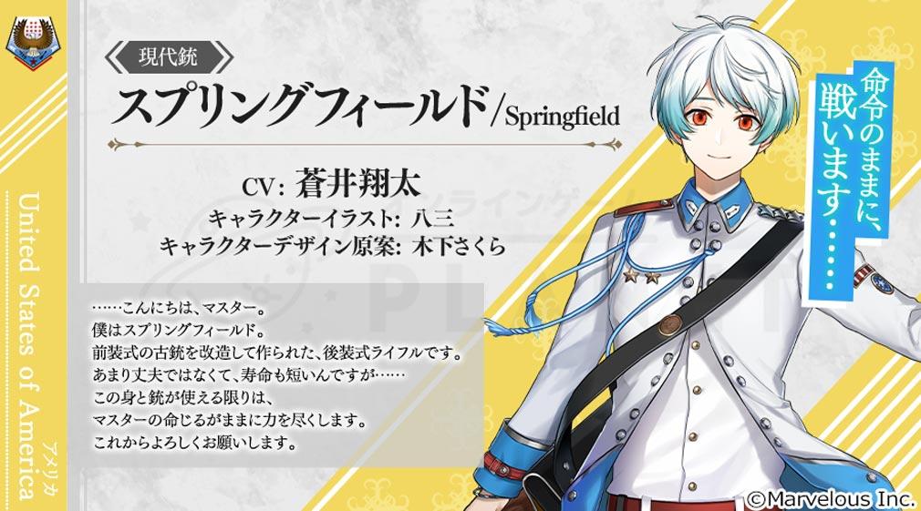 千銃士ロードナイト(千銃士R) キャラクター『スプリングフィールド』紹介イメージ