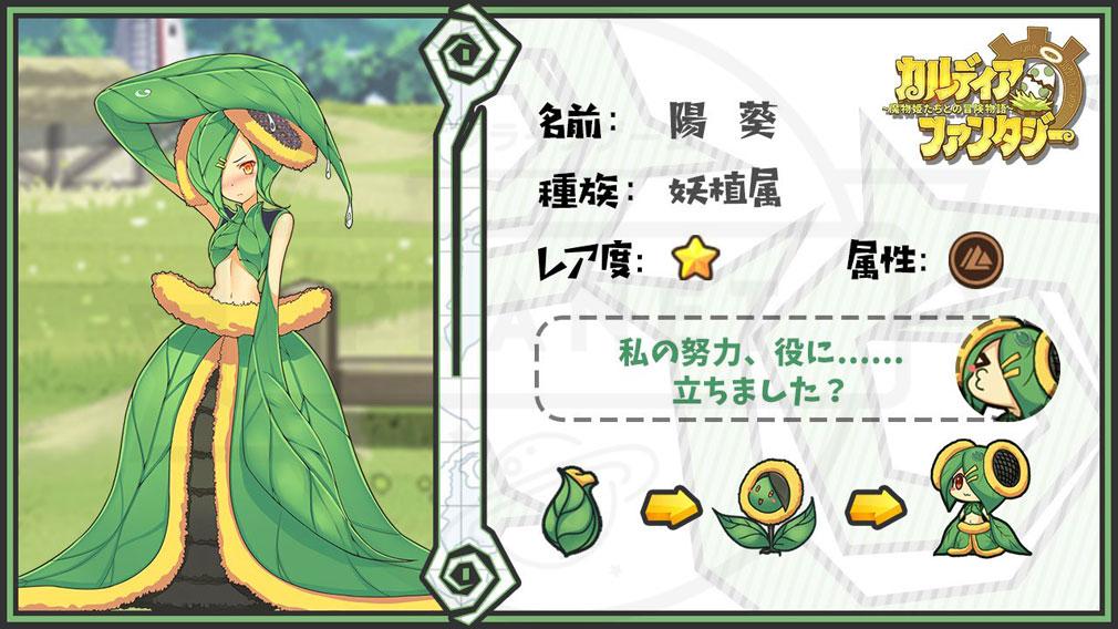 カルディア・ファンタジー 魔物姫たちとの冒険物語(カルファン) 魔物娘キャラクター『陽葵』紹介イメージ