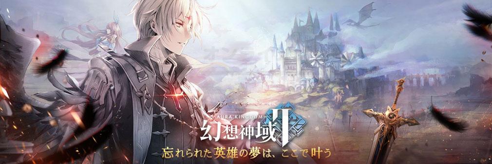 幻想神域2 -AURA KINGDOM- (幻神2) フッターイメージ