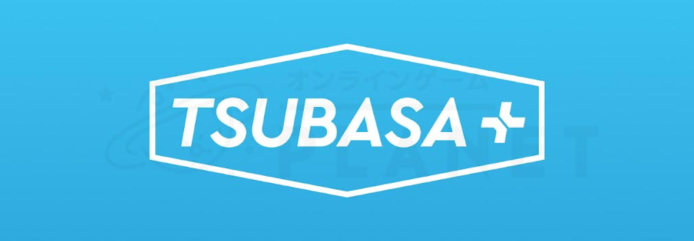TSUBASA+(ツバサプラス)ツバプラ フッターイメージ