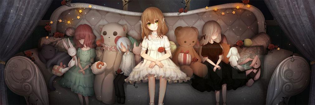 綺幻人形館 ドールナイト フッターイメージ