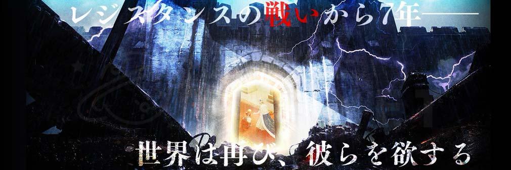 千銃士ロードナイト(千銃士R) フッターイメージ