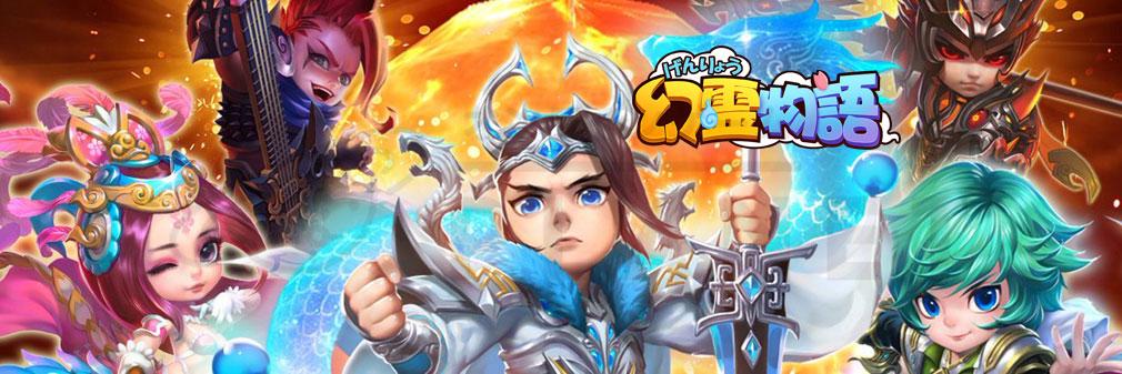 幻霊物語(げんりょう) 世界一の三国育成RPG フッターイメージ
