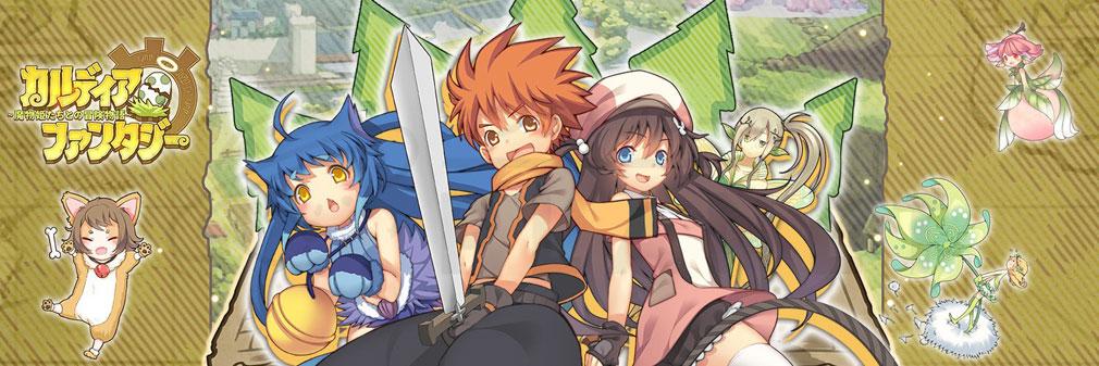 カルディア・ファンタジー 魔物姫たちとの冒険物語(カルファン) フッターイメージ