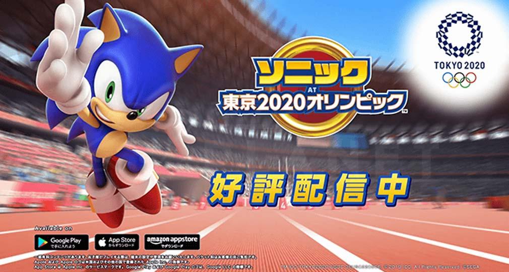 ソニック AT 東京2020オリンピック フッターイメージ