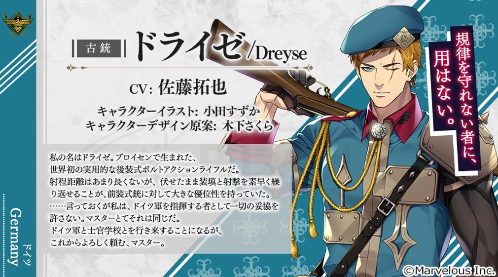 千銃士ロードナイト(千銃士R) キャラクター『ドライゼ』紹介イメージ