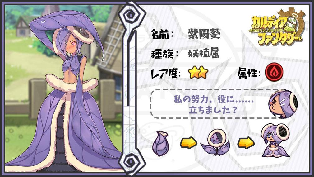 カルディア・ファンタジー 魔物姫たちとの冒険物語(カルファン) 魔物娘キャラクター『紫陽葵』紹介イメージ