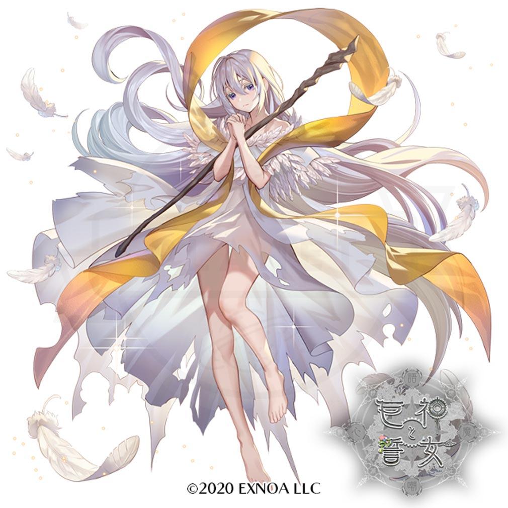 巨神と誓女 キャラクター『アスタル』紹介イメージ