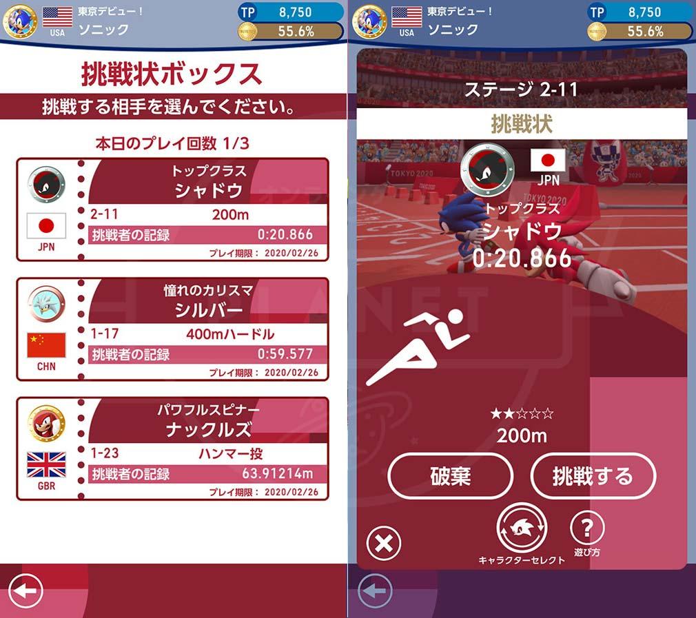 ソニック AT 東京2020オリンピック 『挑戦状』スクリーンショット