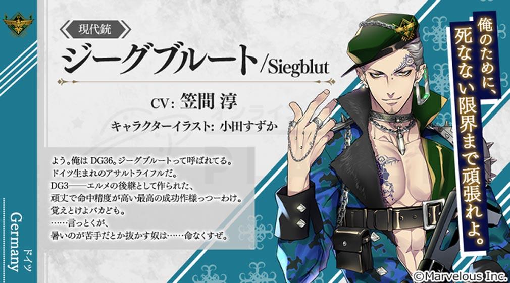千銃士ロードナイト(千銃士R) キャラクター『ジーグブルート』紹介イメージ