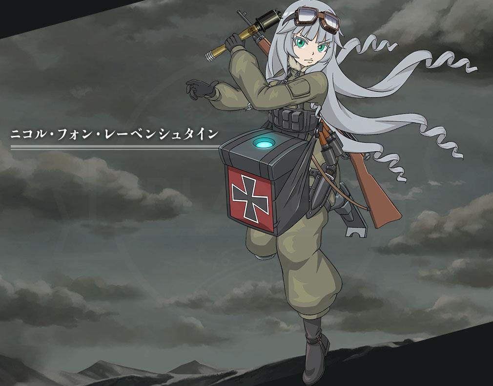 幼女戦記 魔導師斯く戦えり(まどかく) キャラクター『ニコル』紹介イメージ