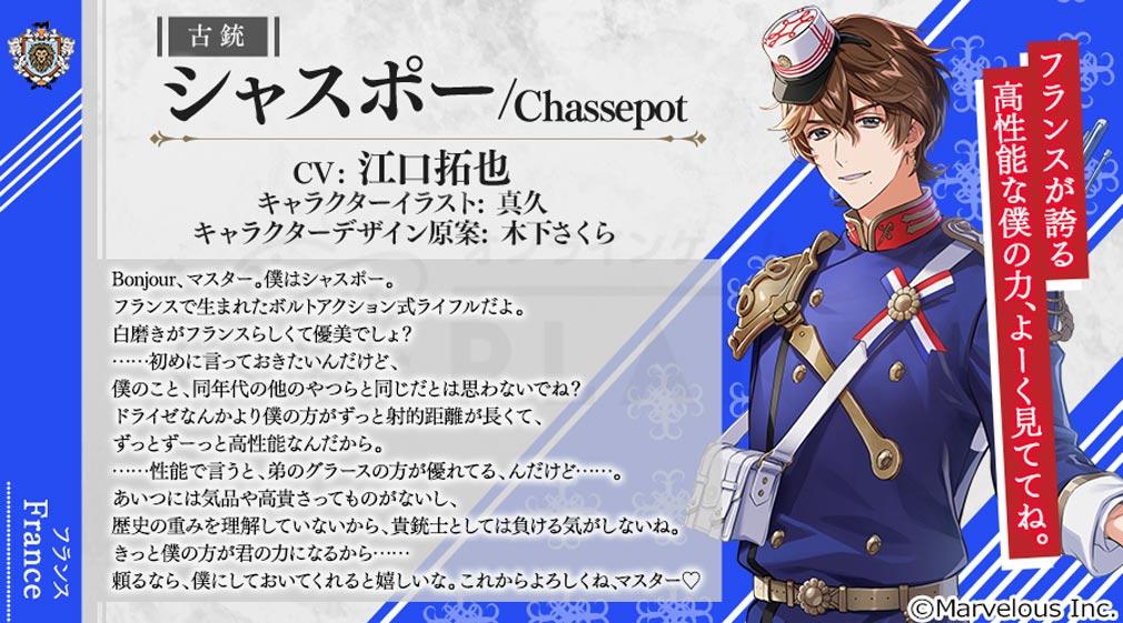 千銃士ロードナイト(千銃士R) キャラクター『シャスポー』紹介イメージ