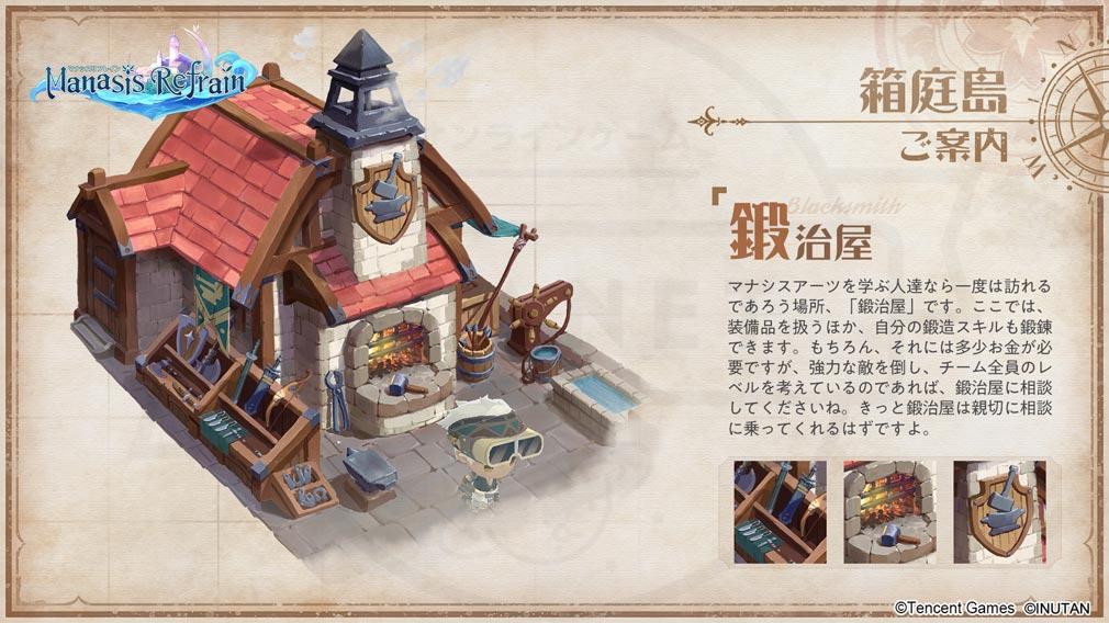 マナシスリフレイン(マナリフ) 『鍛冶屋』紹介イメージ