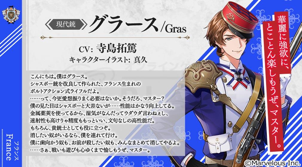 千銃士ロードナイト(千銃士R) キャラクター『グラース』紹介イメージ