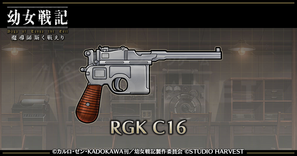 幼女戦記 魔導師斯く戦えり(まどかく) 装備『RGK C16』紹介イメージ