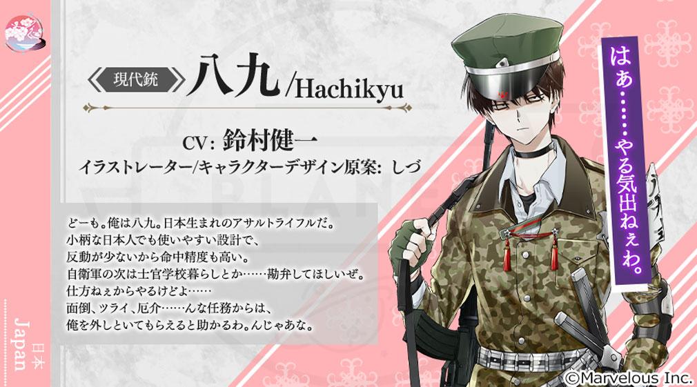 千銃士ロードナイト(千銃士R) キャラクター『八九』紹介イメージ