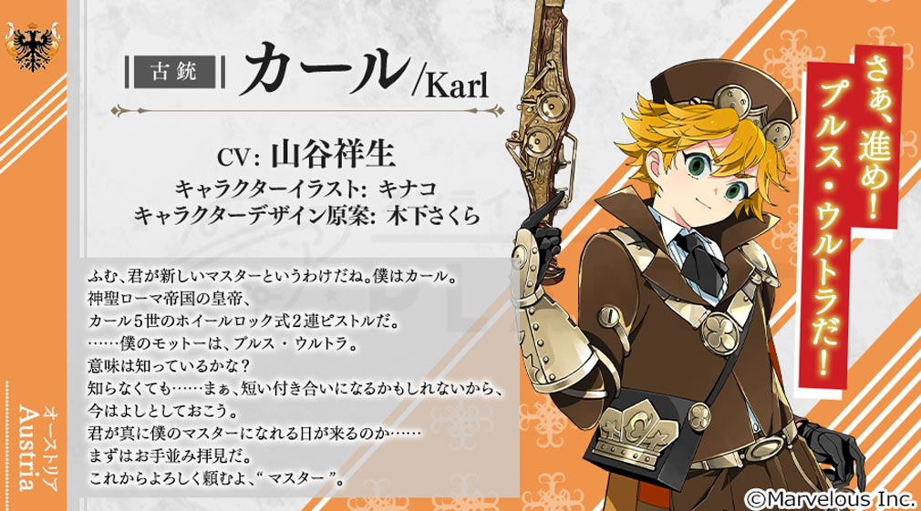 千銃士ロードナイト(千銃士R) キャラクター『カール』紹介イメージ