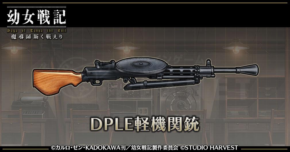 幼女戦記 魔導師斯く戦えり(まどかく) 装備『DPLE軽機関銃』紹介イメージ