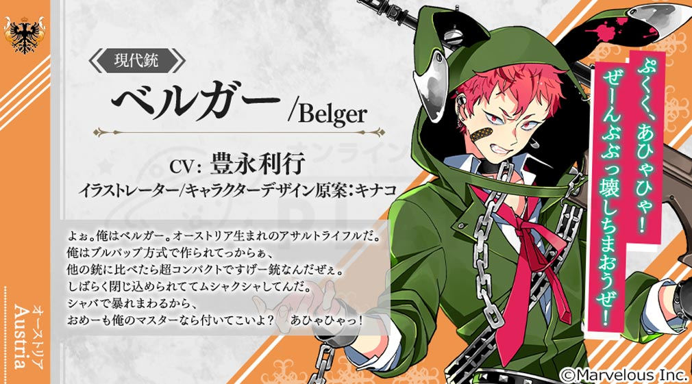 千銃士ロードナイト(千銃士R) キャラクター『ベルガー』紹介イメージ